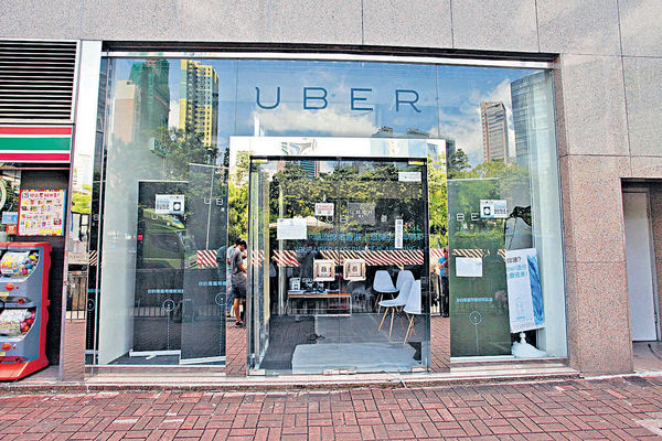 Uber司機辯稱為賺外快 明年2月續審