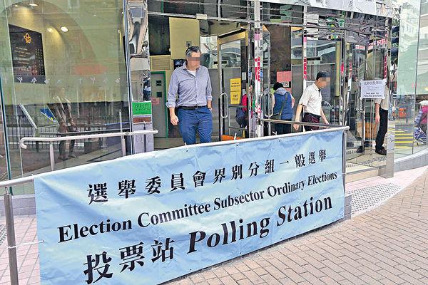 選委會選舉 投票率破紀錄