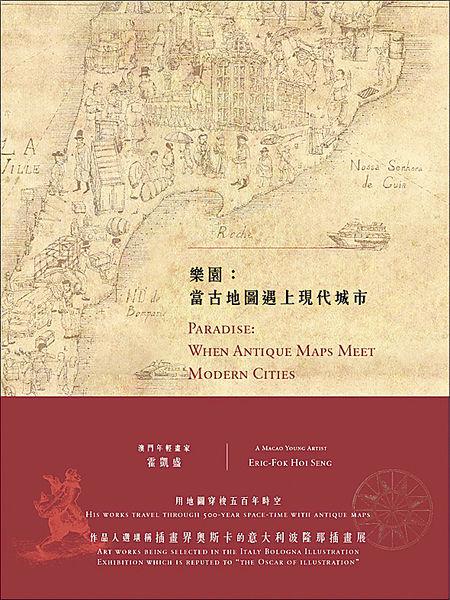 《樂園:當古地圖遇上現代城市》