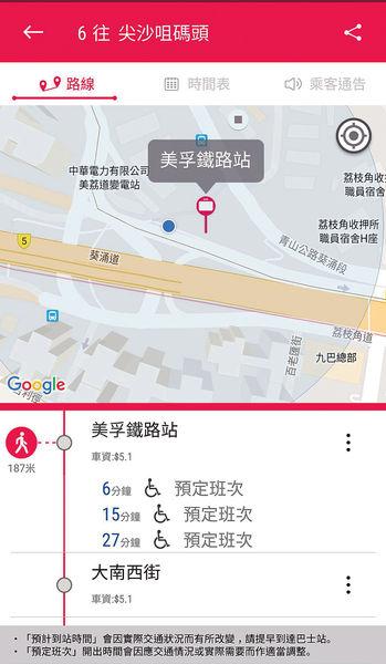 九巴App增GPS定位 「追車」更易