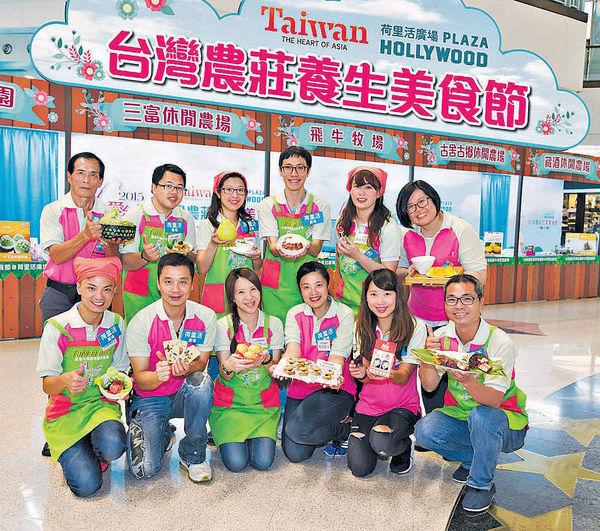 荷里活廣場 辦台灣養生美食節
