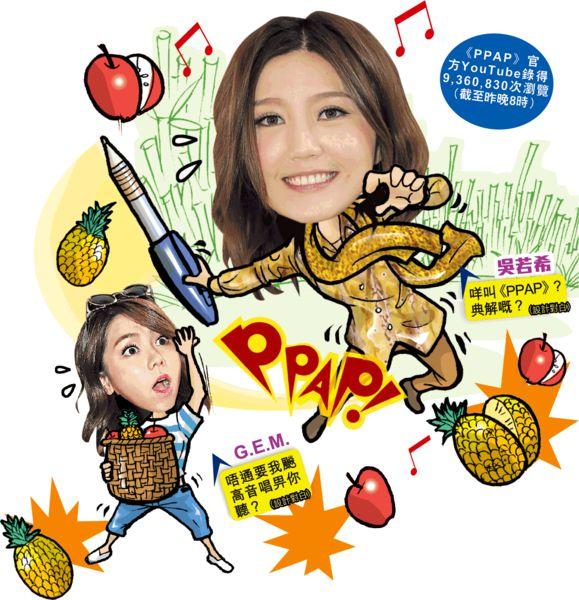 日本洗腦歌《PPAP》紅遍全球 群星跟風自拍跳唱好打耳 樂迷派Like