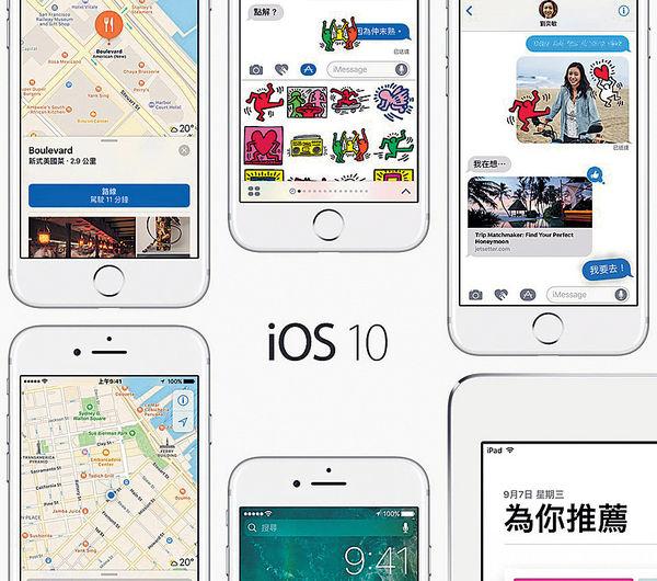 iOS 10漏洞百出 蘋果急推10.0.2補鑊