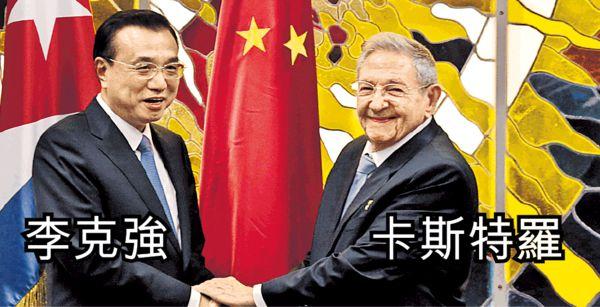 李克強首訪古巴 簽近30項協議