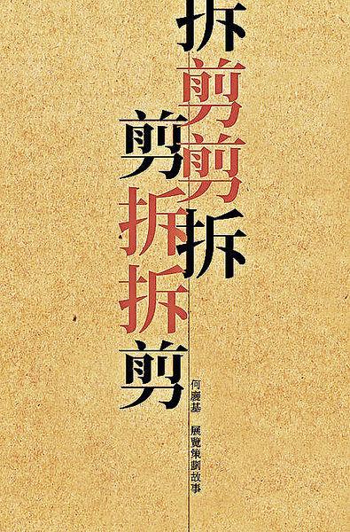 《拆拆剪剪——何慶基展覽策劃故事》