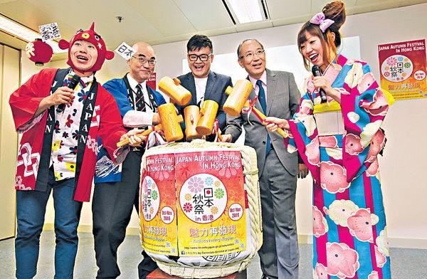 日本秋祭首來港 玩足2個月