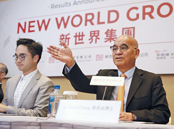新世界發展 去年盈利倒退55%