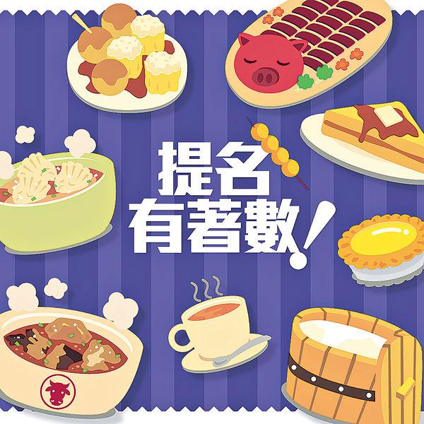 提名選香港美食 贏優先試食券2張