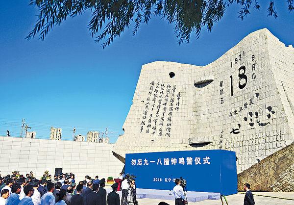 「九一八事變」85周年 瀋陽撞鐘追念