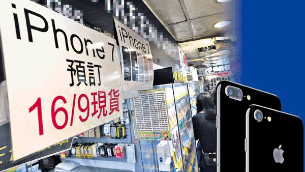 iPhone 7預訂增 料大機快炒一轉