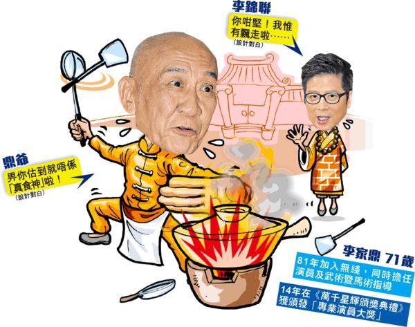 李家鼎《阿爺廚房》顯功架 視迷:用心煮 ‧ 真食神