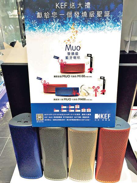 買喇叭送耳機 KEF Muo