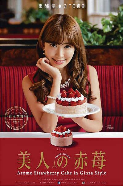 東海堂搵小嶋陽菜sell蛋糕