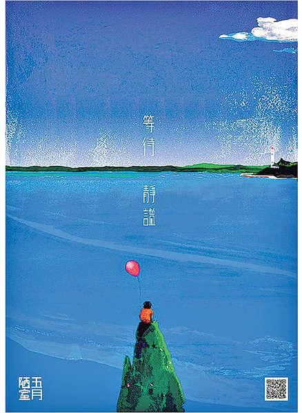 靜賞2016藏書票