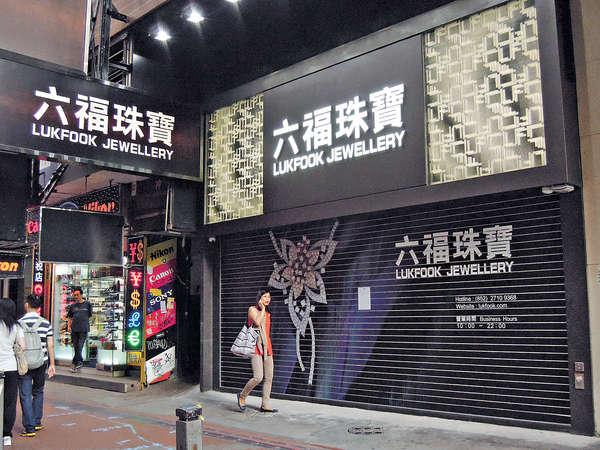 六福上季同店銷售挫25% 跌幅擴大