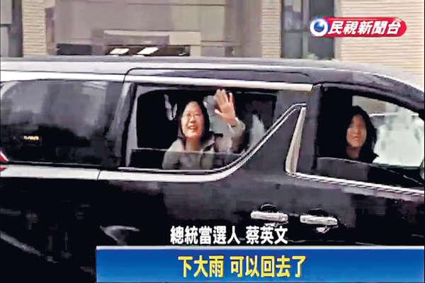 蔡英文勝選總統 民進黨首控立院
