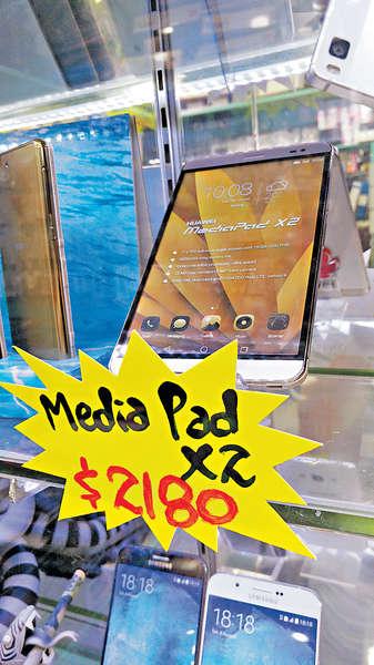 Media Pad X2 跌價$1,100