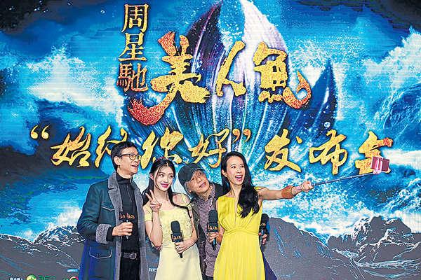 星爺領軍赴京 宣傳《美人魚》電影MV