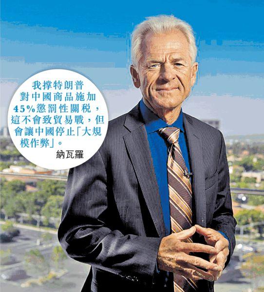 特朗普任命對華鷹派 《致命中國》作者掌貿易