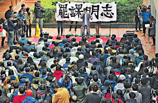 港大罷課 300人參與