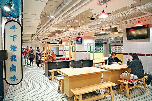 牛下主題 Food Court