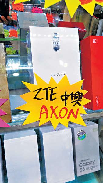 中興Axon手機 水貨8折