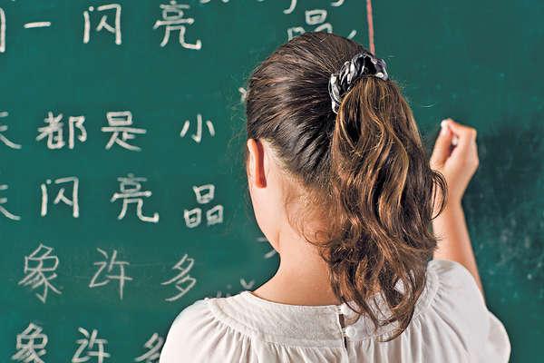 教局諮詢中小學生學簡體字