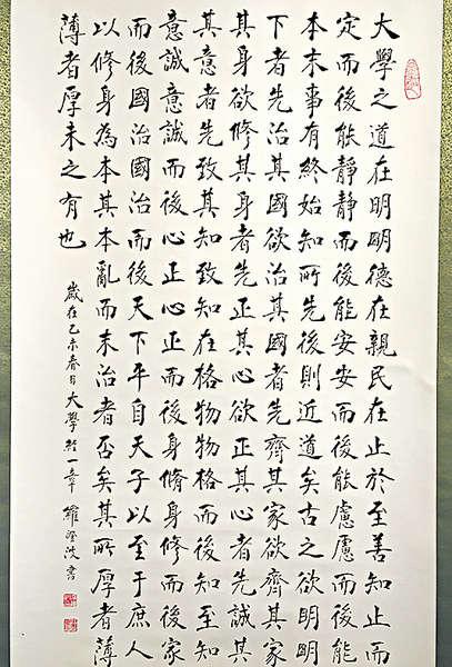 羅澄波書法展