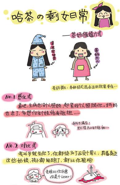 浙女旅遊避逼婚 漫畫「催婚六式」