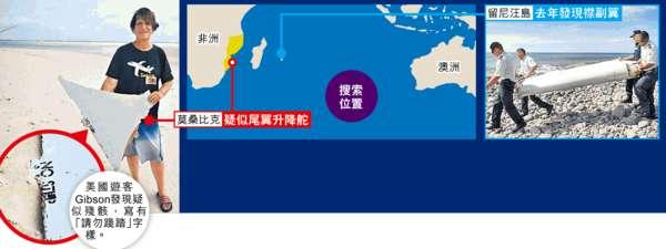 MH370失蹤兩周年 非洲海岸再撈殘骸