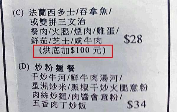 餐廳天價收費 三文治烘底加$100