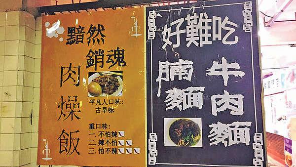 宣傳食物難食 老闆想倒米?