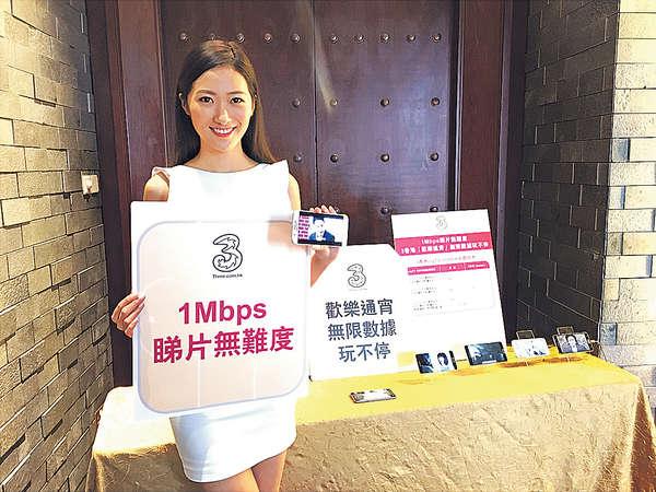 3香港何偉榮:派數據卡雙贏宣傳