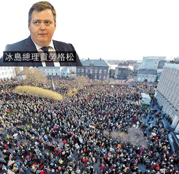 要脅解散國會被拒 涉逃稅冰島總理辭職
