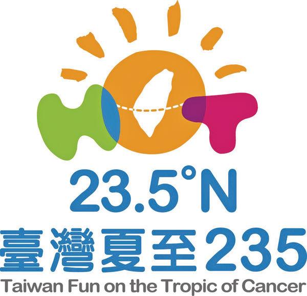 同FUN台灣夏至235