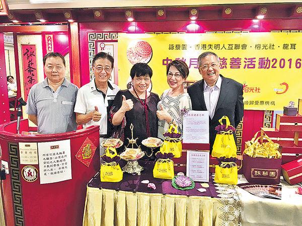 詠藜園健康月餅 80%收入捐慈善團體