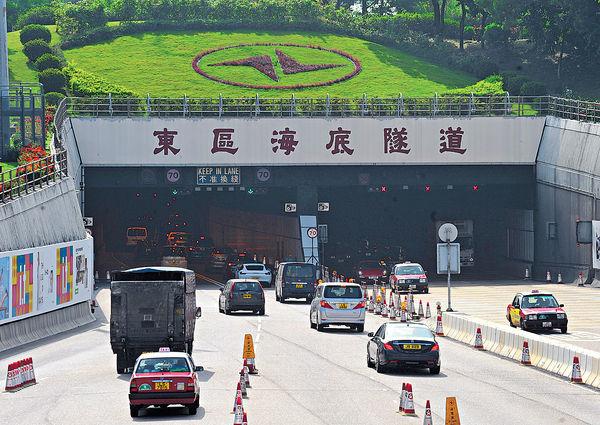 政府順利收回東隧