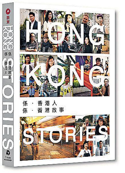 《係•香港人 係•香港故事》