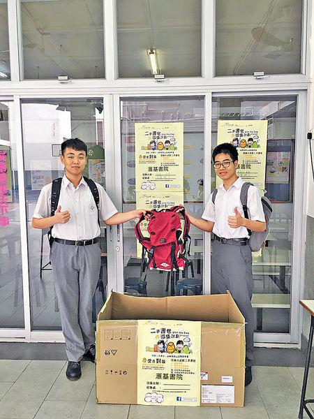 捐二手書包助山區學童 最緊要係雙揹帶