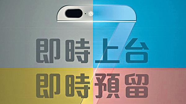 電訊商廣告 「預告」iPhone 7或增新色