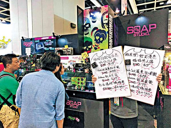 動漫節展商 颱風價散貨