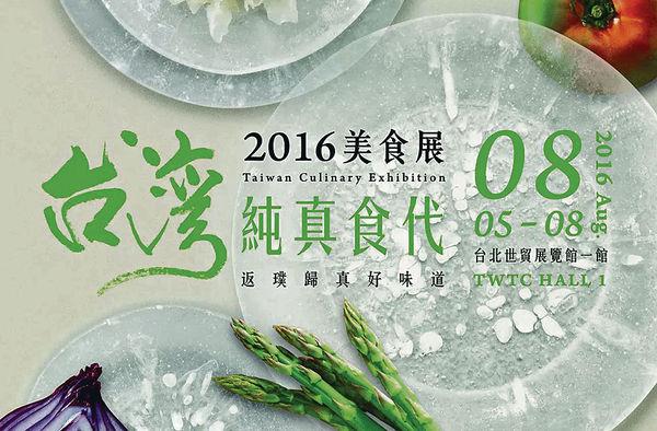 台灣「純真食代」