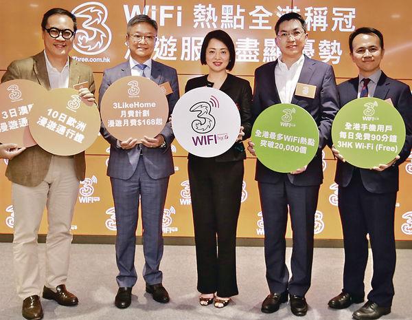 3香港WiFi熱點突破2萬 人人有份試