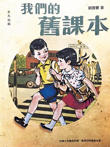 劉智聰舊課本