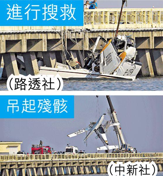 滬3千萬水上飛機試飛 撞橋5死