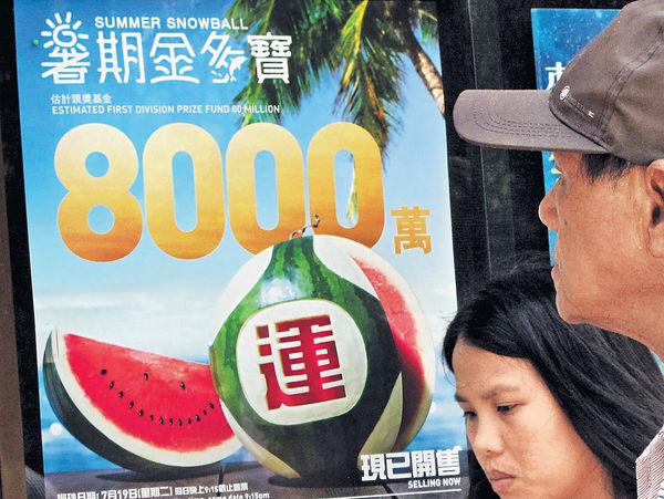 暑期金多寶頭獎$8000萬 歷年新高