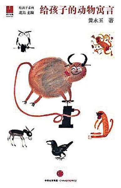 《給孩子的動物寓言》