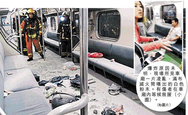 台北松山車站列車爆炸 21人浴血