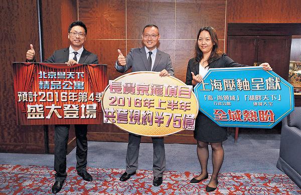 長實京滬項目 上半年套現75億人幣