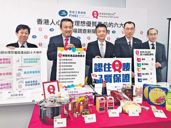 產品認證標誌 8成人唔清楚